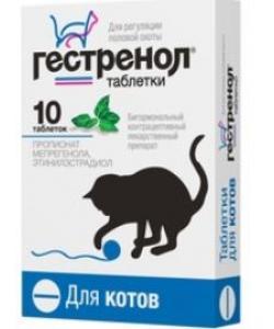 Гестренол для котов для регуляции половой охоты 10таб