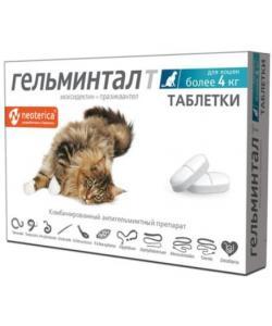 Гельминтал Таблетки от глистов, для кошек более 4кг (2 шт.)
