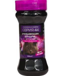 Пудра очищающая для кошек