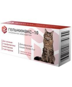 Гельмимакс-10 для взрослых кошек более 4кг, 2 таблетки по 120 мг