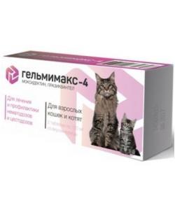 ГЕЛЬМИМАКС-4 для взрослых кошек и  котят, 2 таблетки по 120 мг