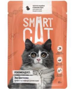 Паучи для взрослых кошек и котят кусочки индейки в нежном соусе