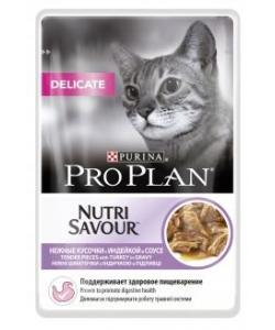 Кусочки в соусе  для кошек идеальное пищеварение с индейкой (Delicate )